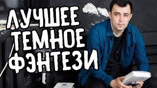 """ЛУЧШЕЕ ТЕМНОЕ ФЭНТЕЗИ \\ Аберкромби """"Первый закон"""""""
