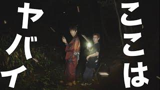 【心霊】ヤバイ場所に案内されてしまった。 thumbnail