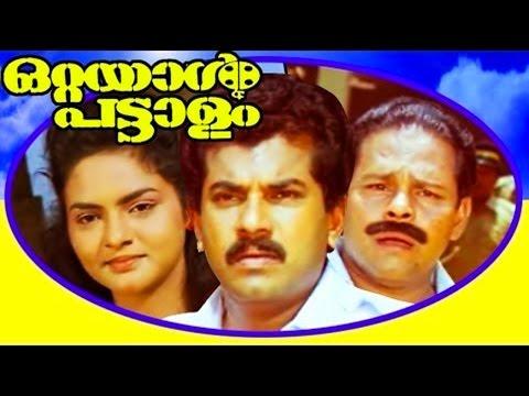 Ottayal Pattalam : Malayalam Feature Film  : Mukesh : Madhoo : Innocent