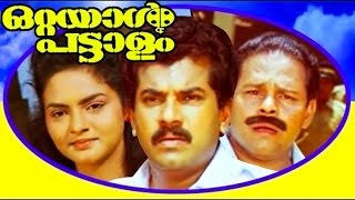 Ottayal Pattalam : Malayalam Feature Film  : Mukesh : Madhoo : Innocent