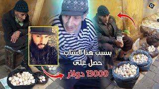 بسبب صورة شاهدوا كيف غير شاب أميركي حياة بائع بيض مغربي - إليكم التفاصيل !!