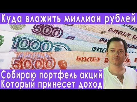 Куда можно вложить миллион рублей в 2019 году прогноз курса доллара евро рубля акций на июнь 2019