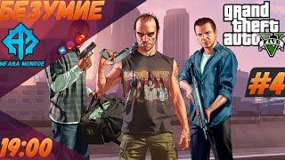 Grand Theft Auto V - ПОХМЕЛЬНЫЙ СТРИМ   #4