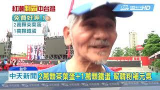 20190622中天新聞 韓粉美食免費吃! 烤鴨、肉粽、烏魚子接力送
