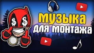 МУЗЫКА ДЛЯ МОНТАЖА ИЗВЕСТНЫХ ЮТУБЕРОВ [БЕЗ АП]