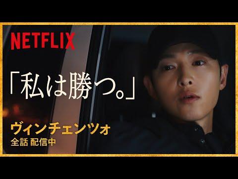 ソン・ジュンギのイタリア語決めゼリフ集 | ヴィンチェンツォ | Netflix Japan