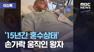 [이슈톡] '15년간 혼수상태' 손가락 움직인 왕자 (2020.10.29/뉴스투데이/MBC)