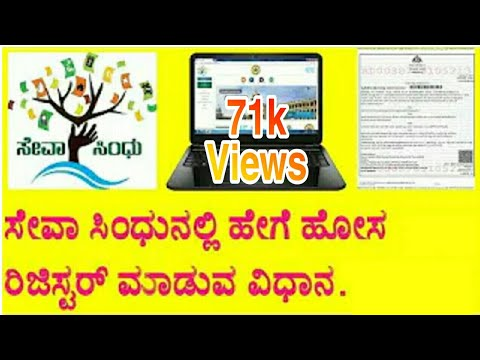 Seva Sindhu Karnataka New Register Youtube