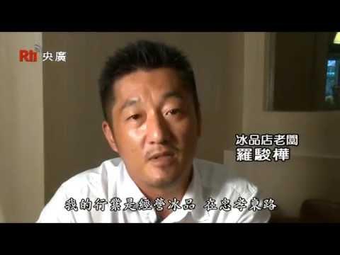 芒果冰店老闆・羅駿樺 │臺灣人ㄟ故事#14《專題採訪》