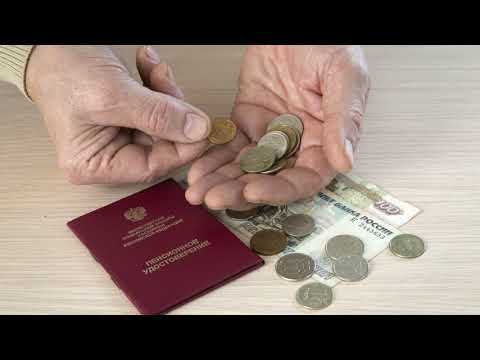 Как отказаться от пенсии и забрать деньги из пенсионного фонда