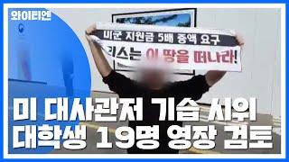'미 대사관저 기습 시위' 대학생들 영장 검토...경비 강화 / YTN