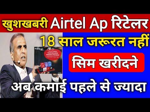 खुशखबरी Airtel Ap
