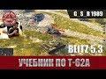 WoT Blitz - Только скил и никакого везения .Т62 вот как на нем ирать - World of Tanks Blitz (WoTB)