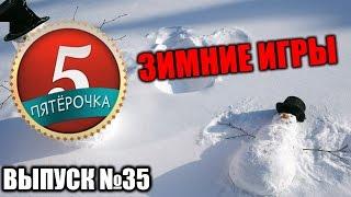 Пятерочка - Зимние игры(, 2014-09-04T18:43:38.000Z)