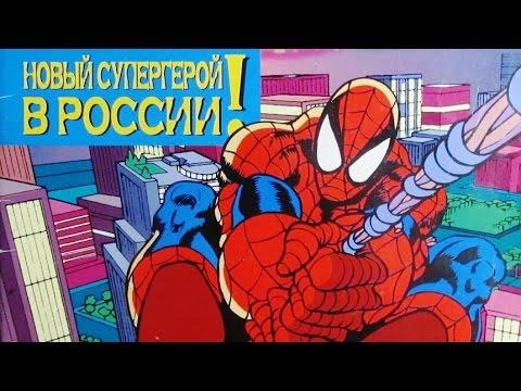 Комиксы Человек Паук На Русском Языке