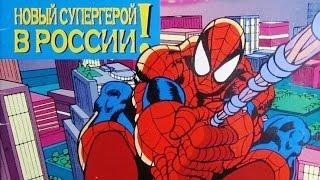 Человек-Паук и Marvel 90х. Обзор всех печатных изданий на русском (не только комиксов)