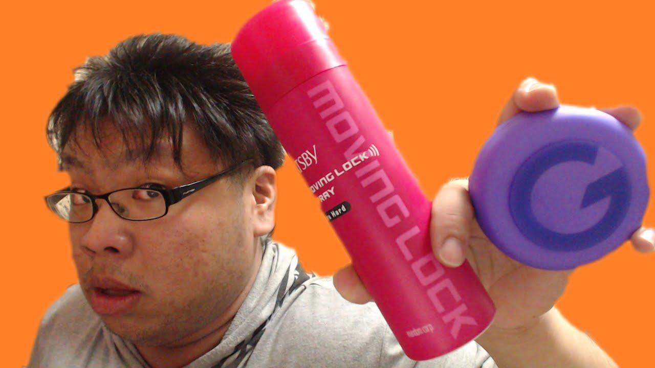 ブサイクなデブが髪を切ったのでGATSBY製品を使って格好良くなってみた!! , YouTube