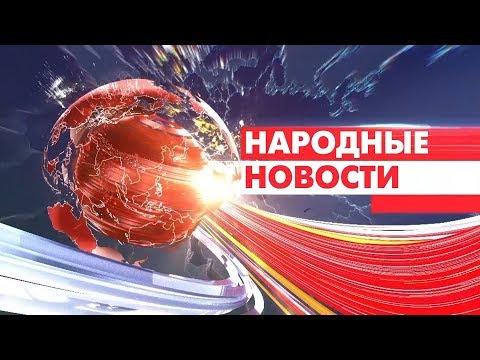 Новости Мордовии и Саранска. Народные новости 25 мая