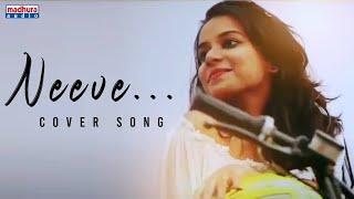 Neeve Cover Version By Beautiful Couple | Yazin Nizar | Phani Kalyan | Madhura Audio