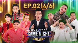 Hollywood Game Night Thailand Super Champ | EP.2(4/6) | 13.02.64