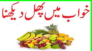 khuwab main phal dekhna ya khana - khuwab mein phal dekhna khwab mein phal dekhna ki tabeer in urdu