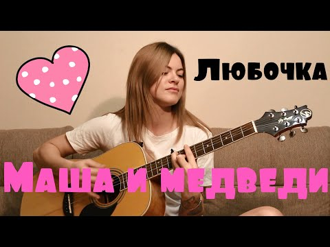 Маша и Медведи - Любочка (cover By Angel)