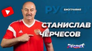 Станислав Черчесов биография главного тренера сборной России по футболу