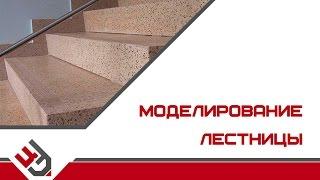 Моделирование лестницы. 3D Max