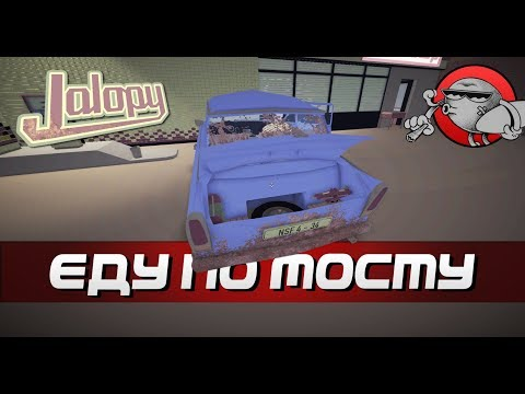 Jalopy - ЕДЕМ ПО МОСТУ
