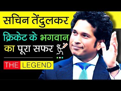 Sachin Tendulkar Biography In Hindi | Player Of India Cricket Team | Bharat Ratna