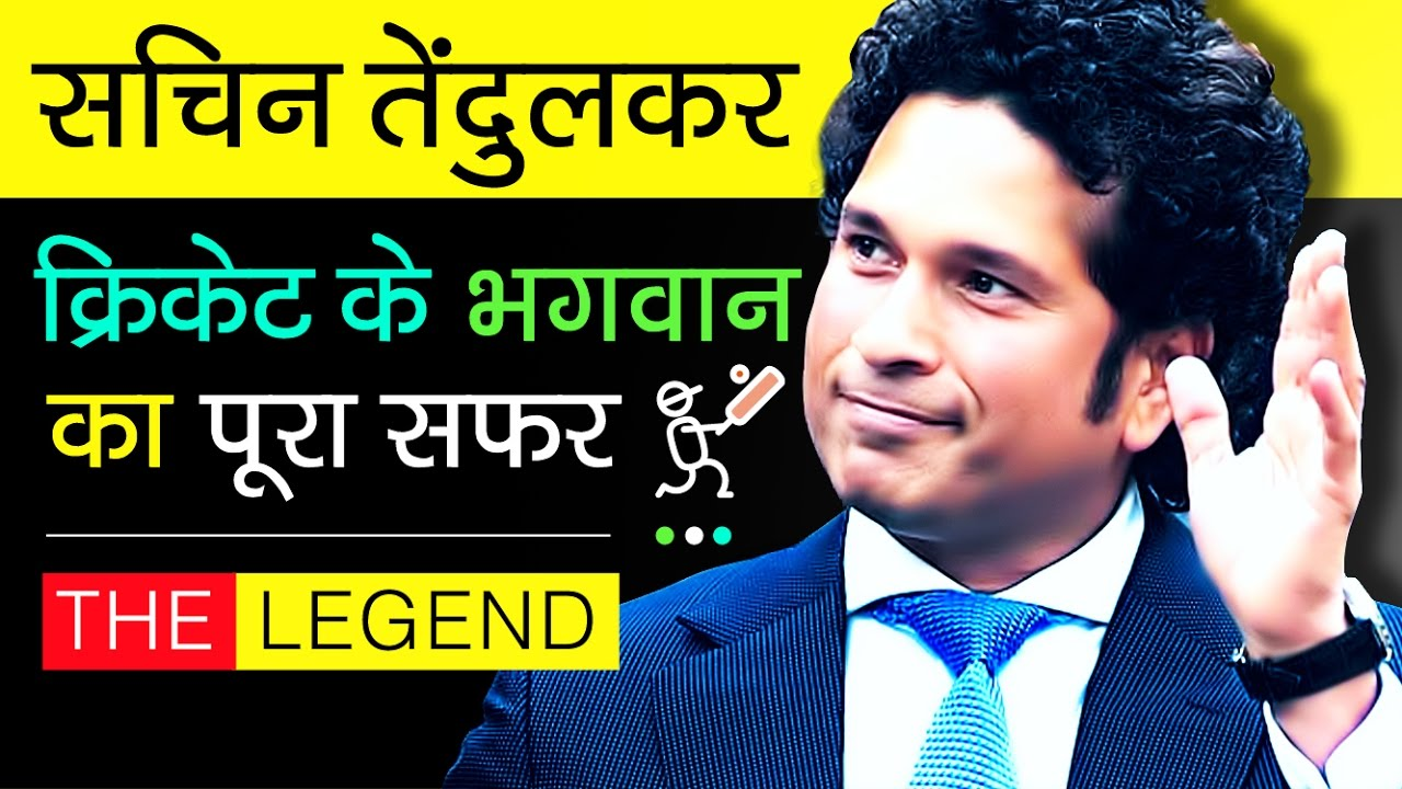 Sachin Tendulkar Success Story in Hindi- The Godfather of Cricket