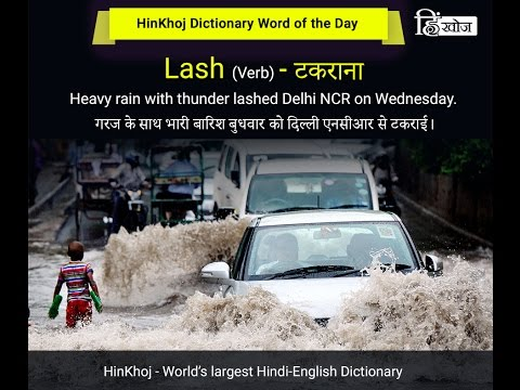 Meaning Of Lash In Hindi   HinKhoj Dictionary