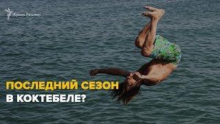 Голые Стриптиз. Коктебель:, Нудисты и Туристы из «ДНР» в Крыму