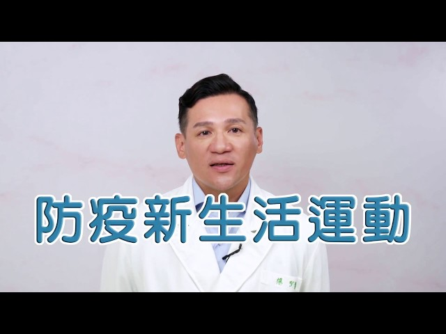 防疫新生活 餐廳用餐篇_國語【行政院防疫宣導影片】