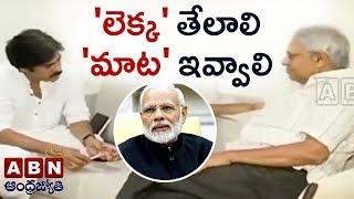 Pawan Kalyan Sets Deadline To AP Govt Over Funds Released To Andhra Pradesh | ABN Telugu