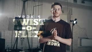 Урок 6: Twist-o-Flex | курс POPPING by Twist | Центр Танца MAINSTREAM