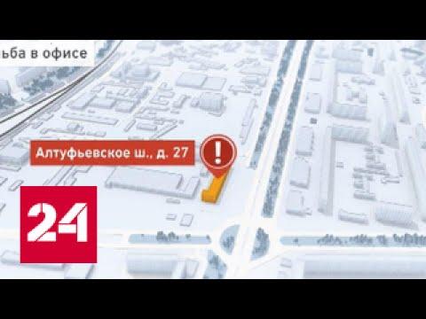 Стрельба в офисе на Алтуфьевском шоссе. Убиты двое