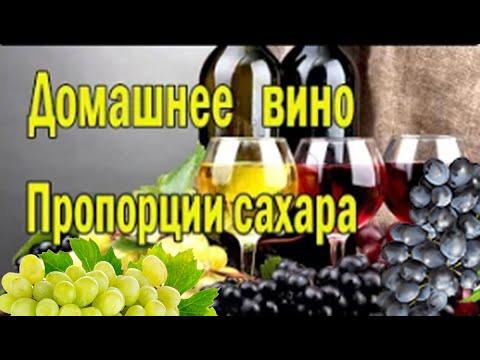 Вино из винограда , все о пропорции сахара.Вино в домашних условиях.