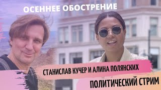 Осеннее обострение. Станислав Кучер и Алина Полянских. Политический стрим.
