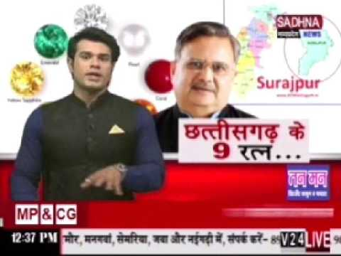 Surajpur-Chhattisgarh fifth anniversary of the district- Sadhna News - R.K.Gandhi