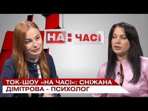 Телеканал ВІТА: Ток-шоу «На часі»: Сніжана Дімітрова - психолог