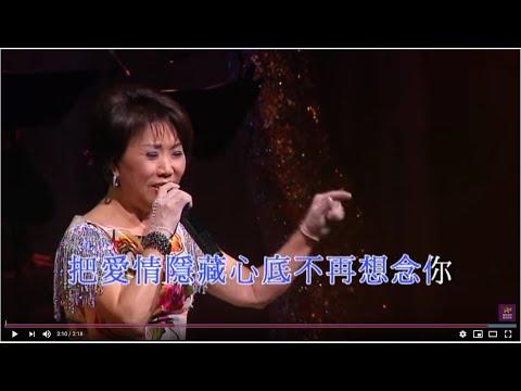 潘秀瓊 - 梭羅河之戀 (情牽金曲百樂門演唱會)   Doovi