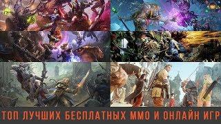 ТОП лучшие бесплатные MMO, MMORPG и ОНЛАЙН ИГРЫ (ПК, 2018, Часть 1)