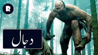 Dajjal | Antichrist | Dajjal in Islam | Dajjal ka Fitna | The Best Documentary of Dajjal Urdu | دجال