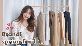 브랜디 봄 쇼핑 하울 자켓 스타일링 1 | 자켓 | 베…