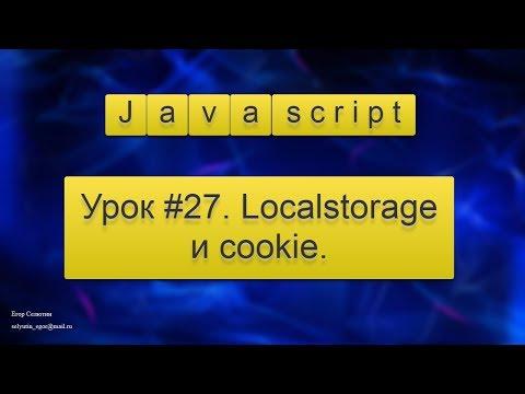 Вопрос: Как включить куки и JavaScript?