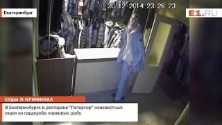 В Екатеринбурге в ресторане Петергоф неизвестный украл из гардероба норковую шубу