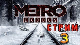 🔴Metro Exodus - LIVE СТРИМ / Прохождение #3 - ПОПАЛ В ЛОГОВО ЛЮДОЕДОВ !!!