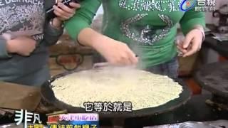 非凡大探索_天津小吃店_傳統煎餅粿子
