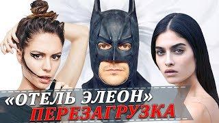СВАДЬБЫ и РАЗВОДЫ актёров сериалов КУХНЯ, ОТЕЛЬ ЭЛЕОН и ГРАНД